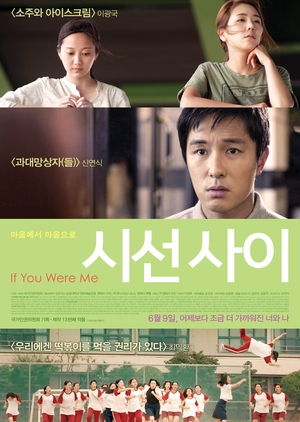 If You Were Me 7 (2016) [KDRAMA]